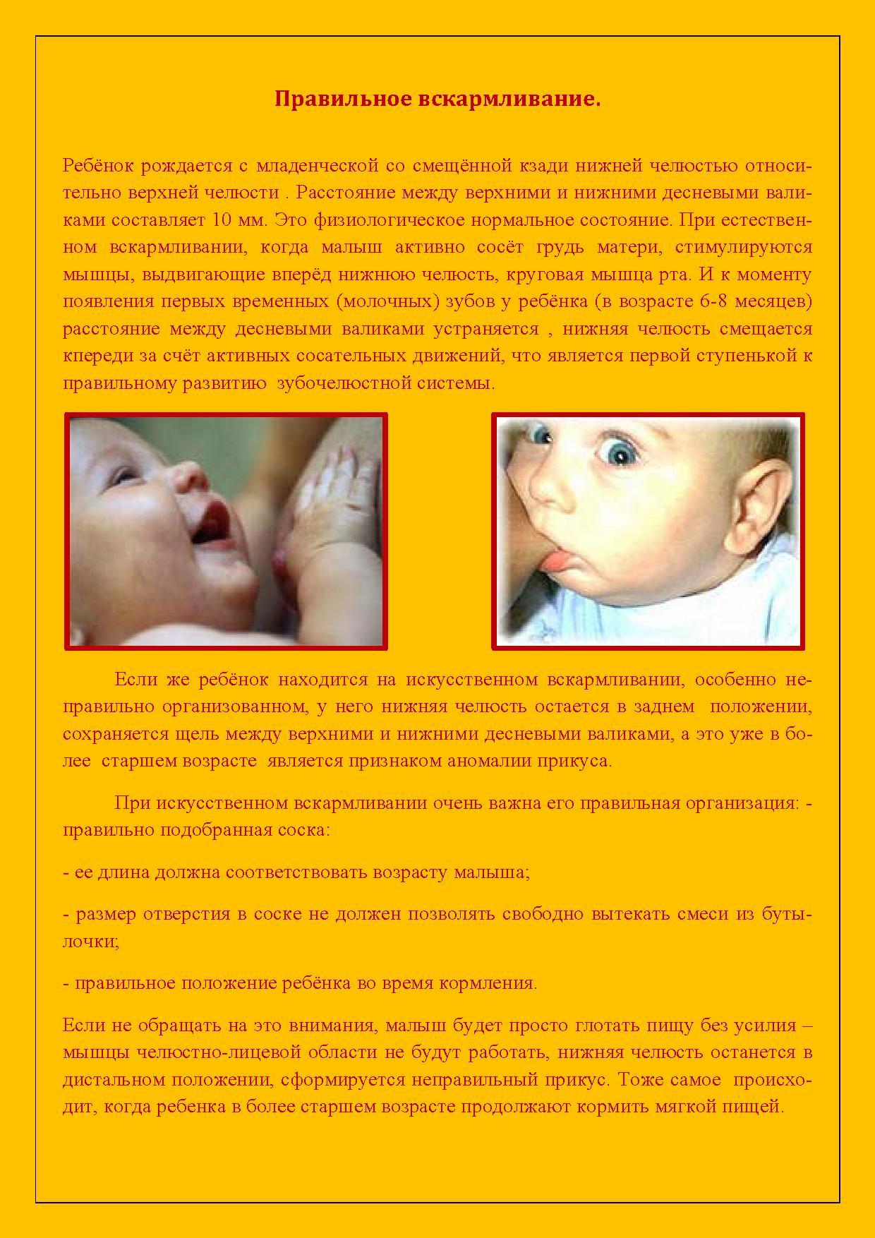 Какими методами проводят исправление прикуса у ребенка?